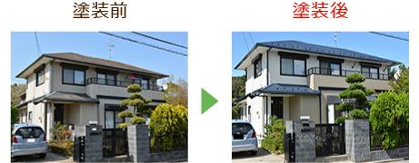 210万円から105万円に下がった塗装前後の外壁塗装事例