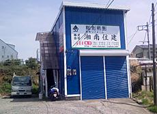 株式会社 湘南住建の写真