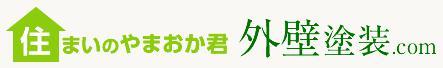 株式会社ヤマオカの写真