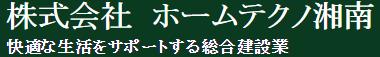 株式会社ホームテクノ湘南の写真