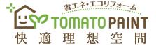 株式会社 トマトペイントの写真