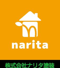 株式会社ナリタ塗装の写真