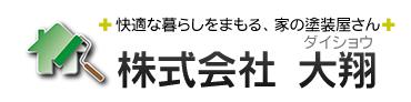 株式会社大翔の写真