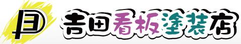 吉田看板塗装の写真