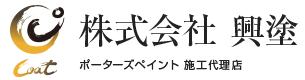株式会社興塗の写真