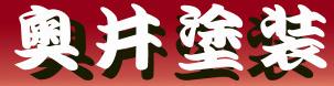有限会社奥井塗装の写真