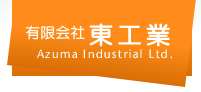 有限会社東工業の写真