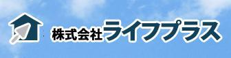 株式会社ライフプラスの写真
