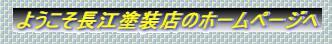 有限会社 長江塗装店の写真