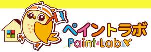 Paint Lab ペイントラボの写真