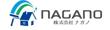 株式会社ナガノの写真
