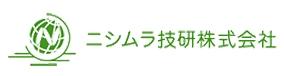 ニシムラ技研株式会社の写真