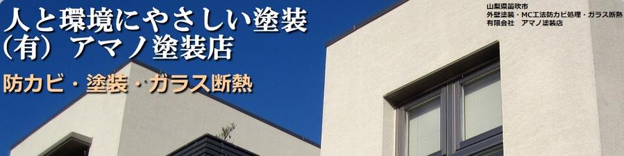 有限会社 アマノ塗装店の写真