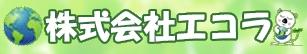 株式会社エコラの写真