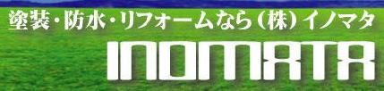 株式会社イノマタの写真