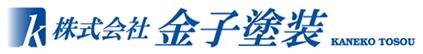 株式会社 金子塗装の写真