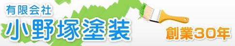 有限会社 小野塚塗装の写真