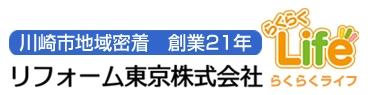 リフォーム東京株式会社の写真