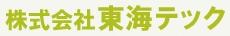 株式会社東海テックの写真