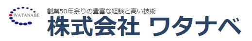 株式会社ワタナベの写真