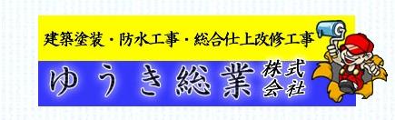 ゆうき総業株式会社の写真