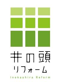 株式会社井の頭リフォームの写真