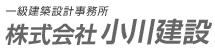 株式会社小川建設の写真