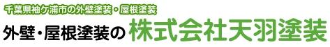 株式会社天羽塗装の写真