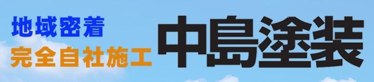 中島塗装の写真