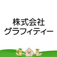株式会社グラフィティーの写真