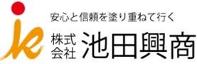 株式会社池田興商の写真