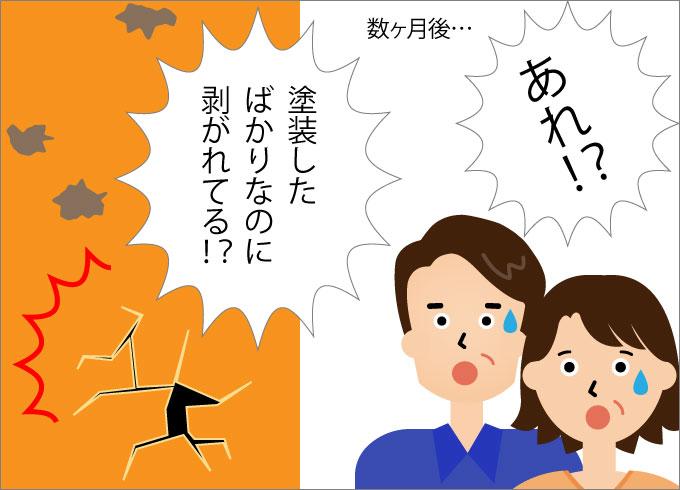 Information-disclosure-manga-series_last_13