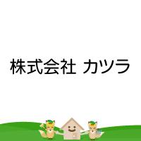 株式会社 カツラの写真