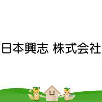 日本興志株式会社の写真