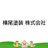 横尾塗装株式会社の写真
