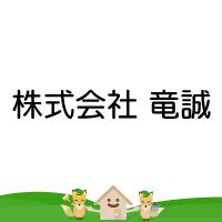 株式会社 竜誠の写真