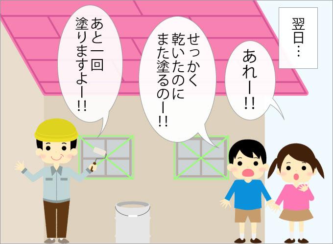 3-paint-manga-series-02