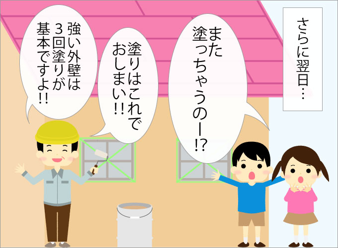 3-paint-manga-series-03