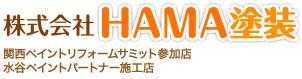 株式会社HAMA塗装の写真