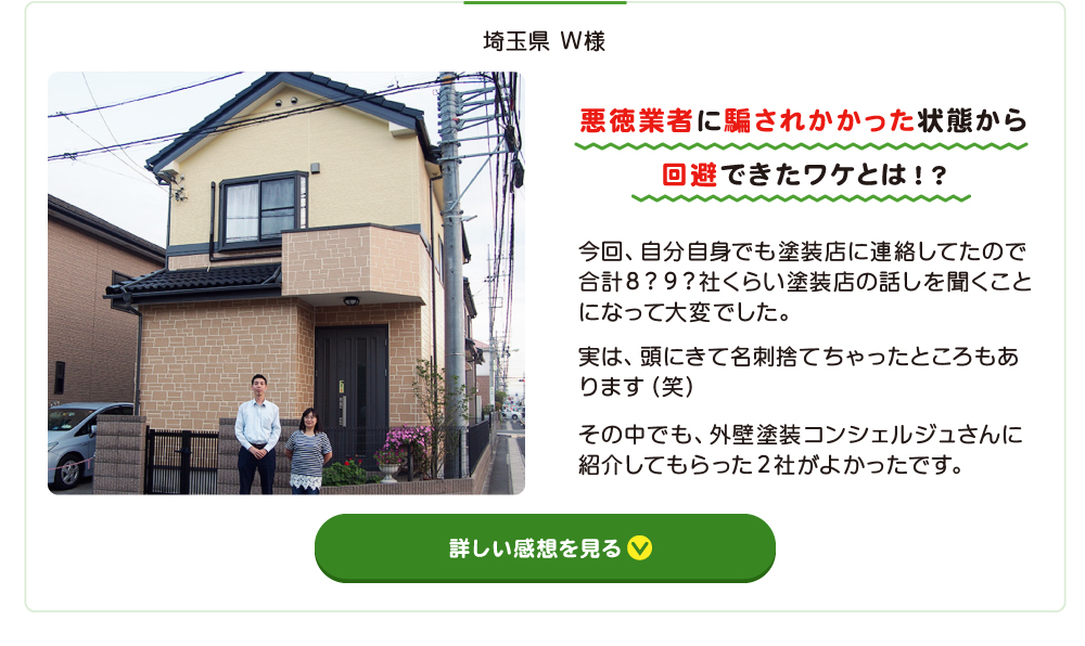 埼玉県W様の事例