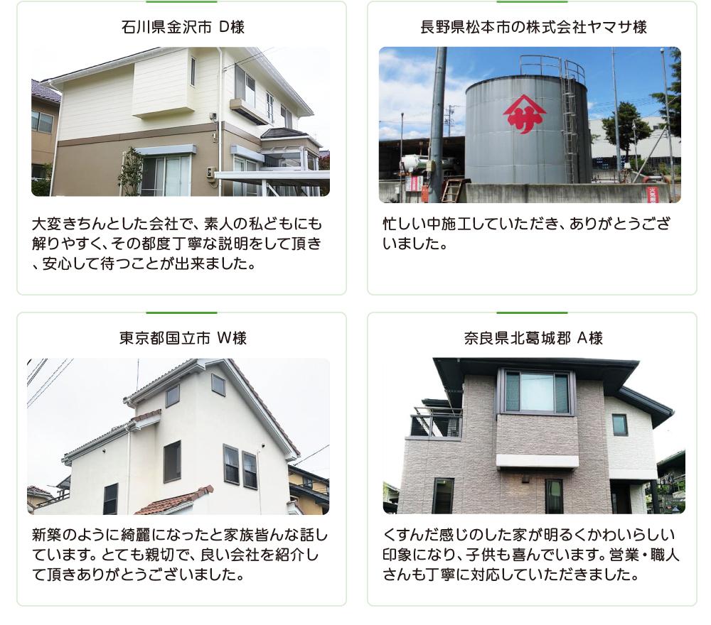 石川県金沢市D様、長野県ヤマサ様、東京都国立市W様、奈良県A様の施工事例