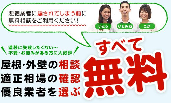 茨城県で屋根・外壁塗装の優良店のみ無料でご紹介