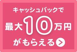 お祝い金として最大10万円のキャッシュバック