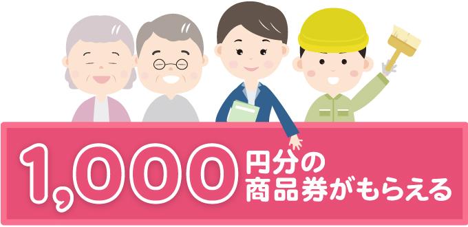 アンケートに応えるだけで1,000円分のお祝い金をプレゼント