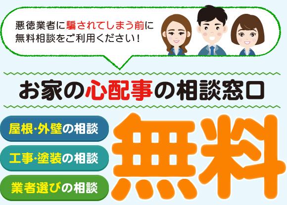 宮崎県で屋根・外壁塗装の優良店のみ無料でご紹介