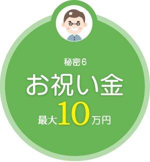 お祝い金最大10万円