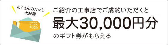 最大10万円のキャッシュバック