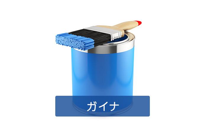 【塗装】ガイナはどんな塗料?特徴を徹底調査