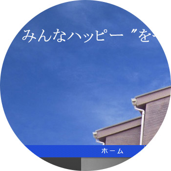 横浜市で<お客様の立場に立つことを大切にしている!>【優良塗装業者No.114】の写真