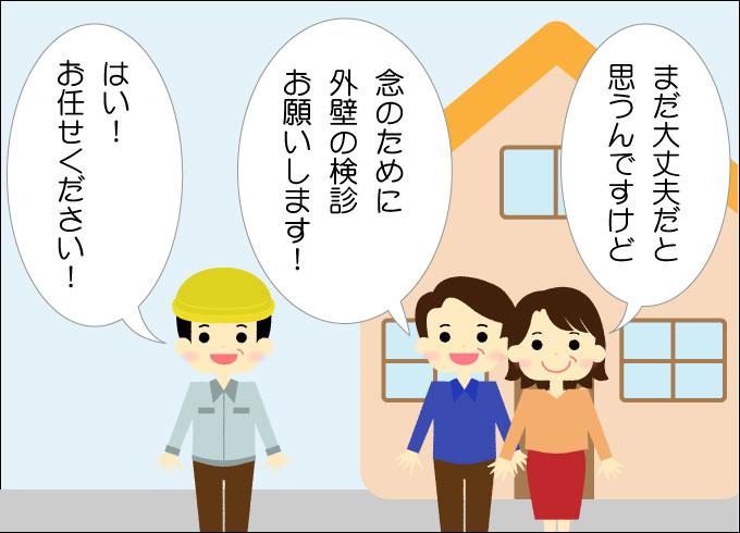 外壁塗装の時期の目安は築10年【コン美の4コマシリーズ】